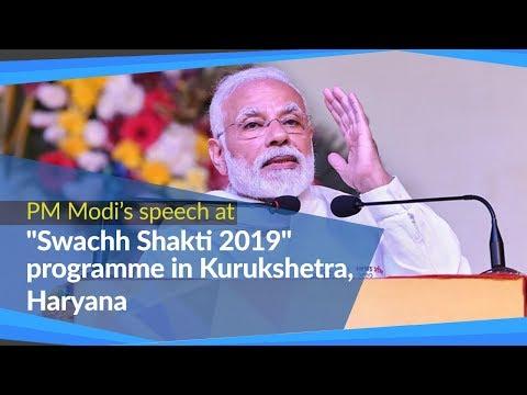 "PM Modi's speech at ""Swachh Shakti 2019"" in Kurukshetra, Haryana | PMO"