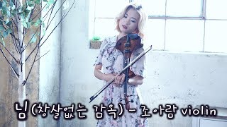 님(창살없는 감옥) - 조아람 전자바이올린(Jo A Ram violin cover)