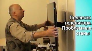 видео Повесить телевизор на стену