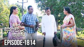 Kopi Kade | Episode 1814 - (2021-01-29) | ITN Thumbnail