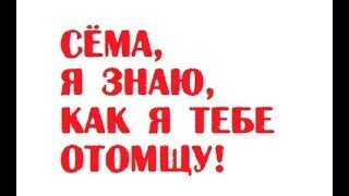 Сёма, я знаю, как я тебе отомщу! | Одесский анекдот