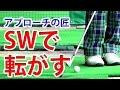 アプローチ匠シリーズ〜SWでのランニングアプローチ〜