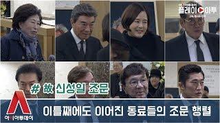 이덕화-장미희-전원주 등, 故신성일 조문 이틀째에도 이어진 동료 배우들의 발길