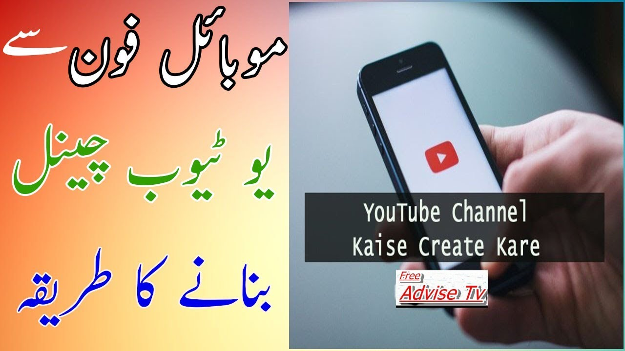 How to create a youtube channel on a mobile device