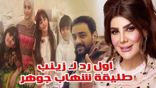 شاهد جمال زوجة شهاب جوهر الأولى زينب وأول تعليق لها على زواجه من الهام الفضالة ومع أبنائها