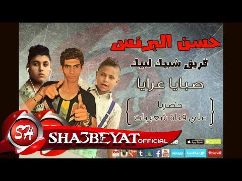 فريق شبيك لبيك - مهرجان صبايا عرايا ( حسن البرنس - ناص غاندى - فارس حميده )