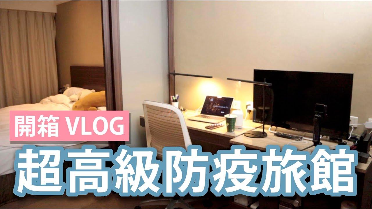 台灣防疫旅館長怎樣?|開箱超高級防疫旅館 | 隔離VLOG EP2