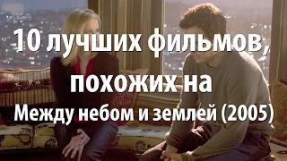10 лучших фильмов, похожих на Между небом и землей (2005)