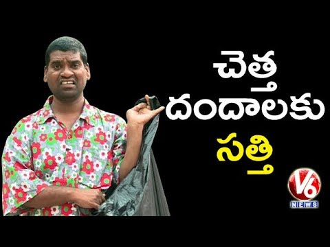 Bithiri Sathi Collects Waste | Satires On Waste Management Business | Teenmaar News