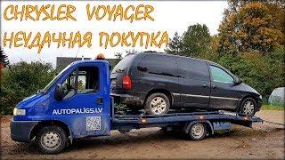 Chrysler Voyager. Неудачная покупка.