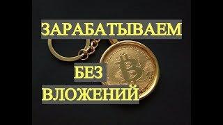 Как заработать биткоин на FreeBitcoin  Заработок с нуля