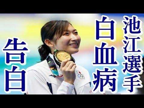 池江璃花子競泳選手が白血病告白宇宙の兄弟たちへ