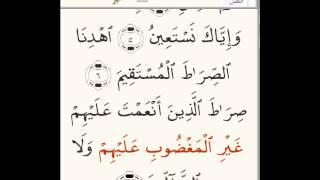 تعليم سورة الفاتحة لغير الناطقين بالعربية
