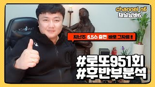 """로또951회 """"마지막분석""""  #인기…"""