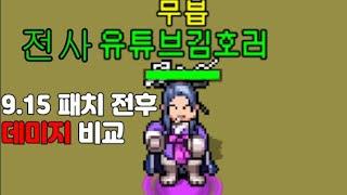 바람의나라연 대표 전붕이 전사로 태어났..나?!
