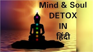 Detoxify your mind and soul,ध्यान, cleanse your mind body and soul, meditation techniques in hindi,