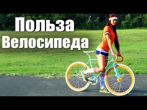10 Причин Начать Кататься на Велосипеде. После Этого Ты Захочешь Прокатиться на Велосипеде