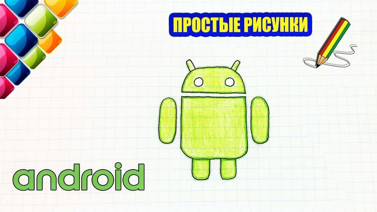 Простые рисунки #466 Андроид  / Как нарисовать логотип