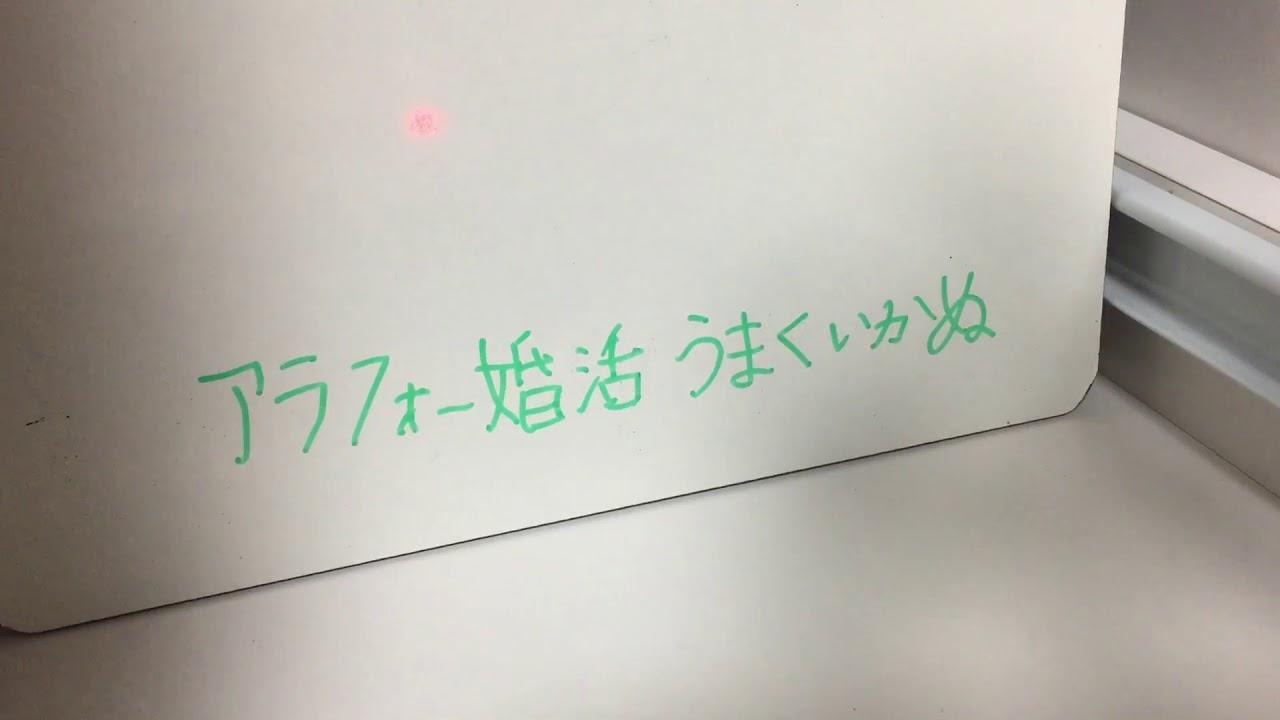 ヲチ 活 日出子 7 婚