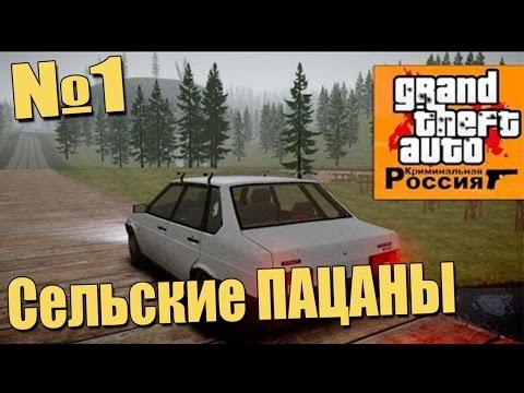 GTA : Криминальная Россия (По сети) №1 - Сельские ПАЦАНЫ!