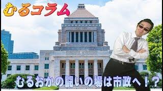 【むるコラム】ずっと先生と呼ばれたかったんだ・・・むるおか市政へ!? thumbnail