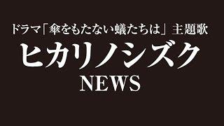 NEWS ヒカリノシズク 傘をもたない蟻たちは 主題歌 加藤シゲアキの紹介.