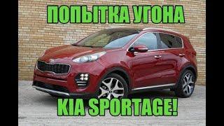 Попытка угона KIA Sportage!