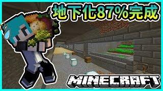 『Minecraft』冬瓜__原味生存 #91 地下化生產工程完成87%!!!!! 光是敲牆壁就敲到升天(汗『我的世界』