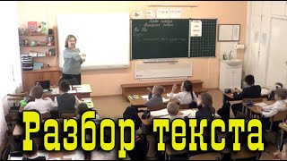 Разбор текста Смирнова А.В.  Открытый урок.
