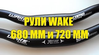 вЕЛО-КИТАЙ  Рули WAKE 680 мм и 720 мм