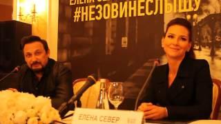 Стас Михайлов и Елена Север - пресс-конференция, посвященная совместному дуэту