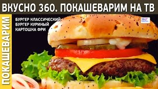 Вкусно 360. Покашеварим и Артем Лысков готовят бургеры.