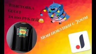 Мои покупки с Joom\GUCCI за 100р