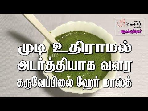 முடி உதிராமல் அடர்த்தியாக வளர  | Home remedy for Hair growth | Beauty tips in Tamil