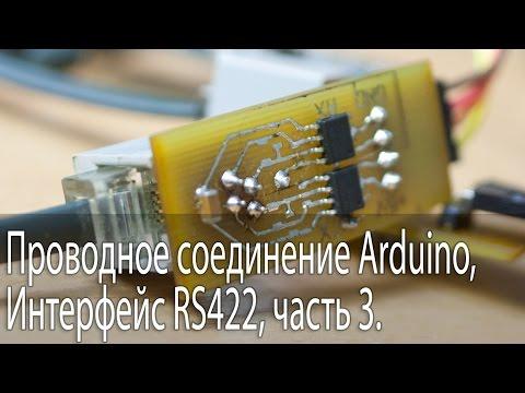 Проводное соединение Arduino, Интерфейс RS422, часть 3.