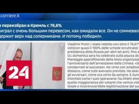 Западные СМИ: кризис сплотил избирателей вокруг Путина - Россия 24