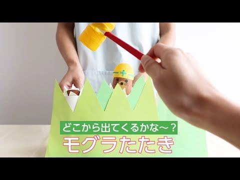 紙コップと容器で作るモグラたたき♪