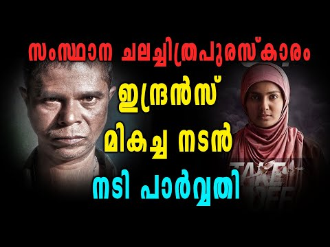 Kerala State Film Awards - Indrans നടൻ, Parvathy നടി  | Oneindia Malayalam