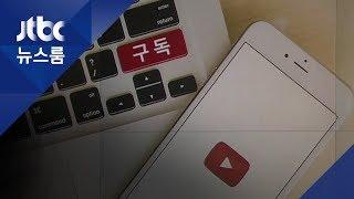 """""""구독자 1000명에 12만원""""…유튜브 조작업체 검은손"""