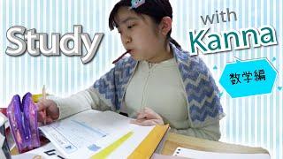 ★Study with me★かんなと一緒に勉強しよう!(おしゃべりありの数学編)