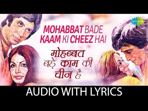 Mohabbat Bade Kaam Ki Cheez with lyrics | मोहब्बत बड़े काम की चीज़ के बोल | Lata | Kishore | Yesudas