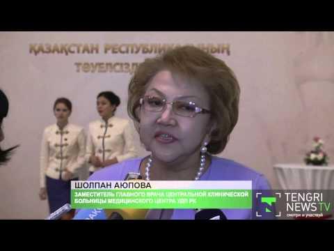 Госсекретарь Казахстана вручила награды казахстанцам