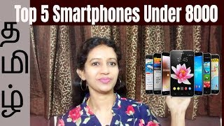 Top 5 Mobile Phones Under 8000 | 5 Best Budget Smartphones In Tamil |