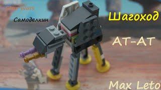 Самоделка Шагоход АТ-АТ Lego Star Wars