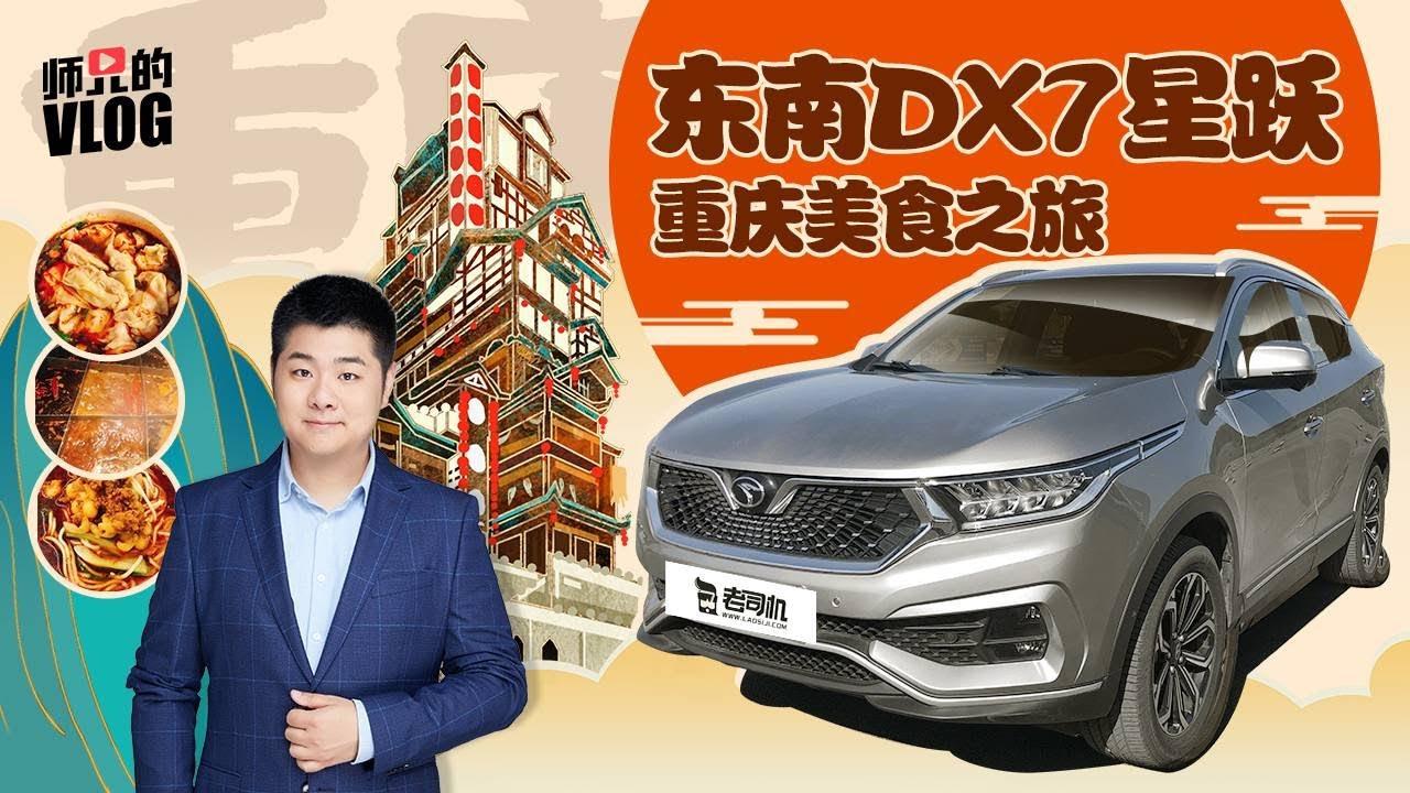 Download 师兄的Vlog:借着东南DX7试驾会的名义,师兄去重庆吃爽了
