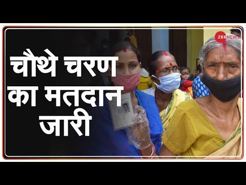 West Bengal Election 2021: बंगाल में चौथे चरण का मतदान जारी | Fourth Phase Voting | Latest Update