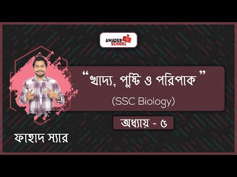 SSC Biology Chapter 5 | Food, Nutrition & Digestion| খাদ্য,