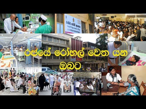 How to get a medical treatment from a government hospital in Sri Lanka