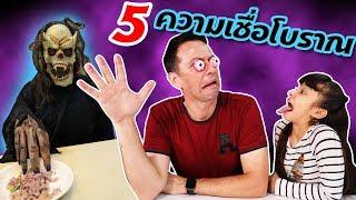 บรีแอนน่า | 5 ความเชื่อโบราณ!! ของคนไทยสมัยก่อน จะเป็นจริงไหม?