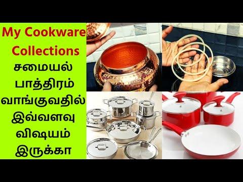 My Cookware Collections - Healthy Cookwares - ஆரோக்கியம் தரும் சமையல் பாத்திரங்கள்